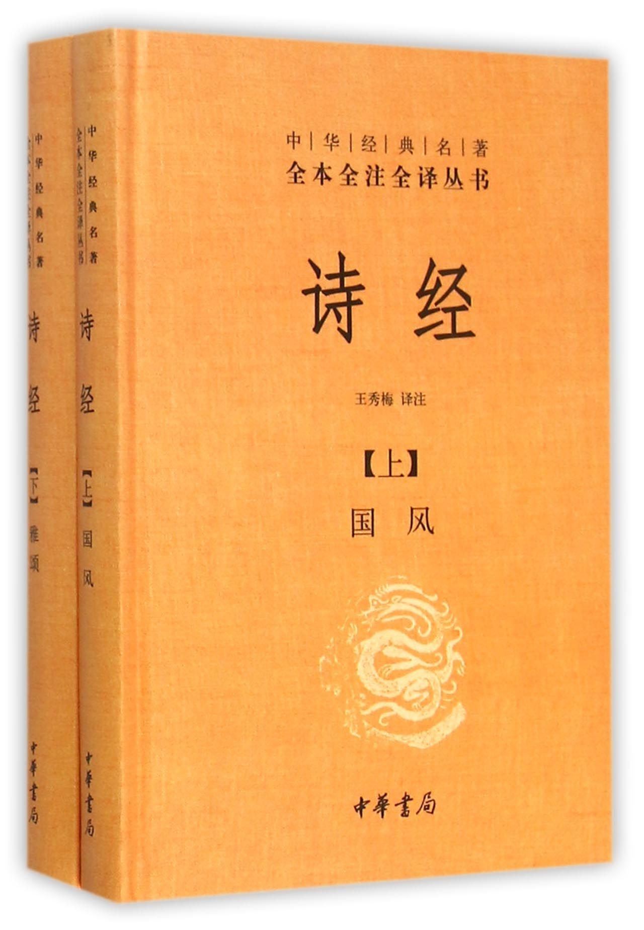 The Book of Songs (2 volumes) (Chinese Edition) PDF