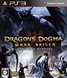 ドラゴンズドグマ:ダークアリズン - PS3