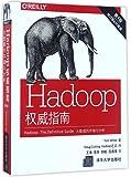Hadoop权威指南:大数据的存储与分析(第4版)(修订版)(升级版)