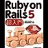 Ruby on Rails 5 超入門