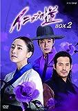 [DVD]イニョプの道 DVD-BOX2
