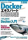Dockerエキスパート養成読本[活用の基礎と実践ノウハウ満載!] (Software Design plus)