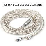 KZX4197 KZ 8芯 リケーブル KZ ZS3 ZS5 ZS6適用 イヤホン リケーブル ステレオ バランス KZ用 CIEM 2PIN 3.5mm 銀メッキ線 ケーブル銀色 Kinboofi (ZS5銀色 2pin3.5)