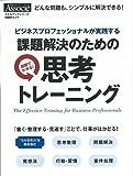 課題解決のための思考トレーニング (日経BPムック スキルアップシリーズ)