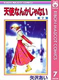 天使なんかじゃない 7 (りぼんマスコットコミックスDIGITAL)