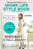 可愛いままで年収1000万円になる WORK LIFE STYLE BOOK