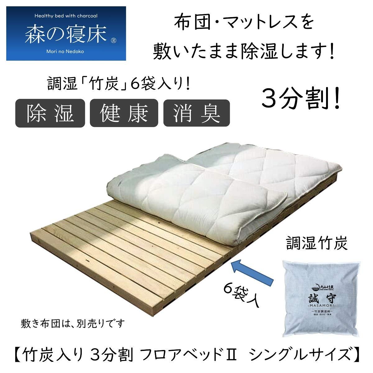スノコベッド ふとん用 すのこベッド シングル 森の寝床 竹炭入り3分割フロアベッドⅡ 日本製 湿気対策 炭 除湿 脱臭 健康 片付け簡単 B07T587828