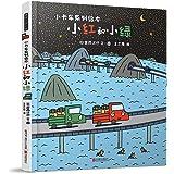 暖房子游乐园·小卡车系列绘本:小红和小绿