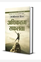 "Adhiktam Safalata : Hindi Translation of International Bestseller ""Good as Gold by Napoleon Hill"" (Best Selling Books of All Time) (Hindi Edition) Kindle Edition"