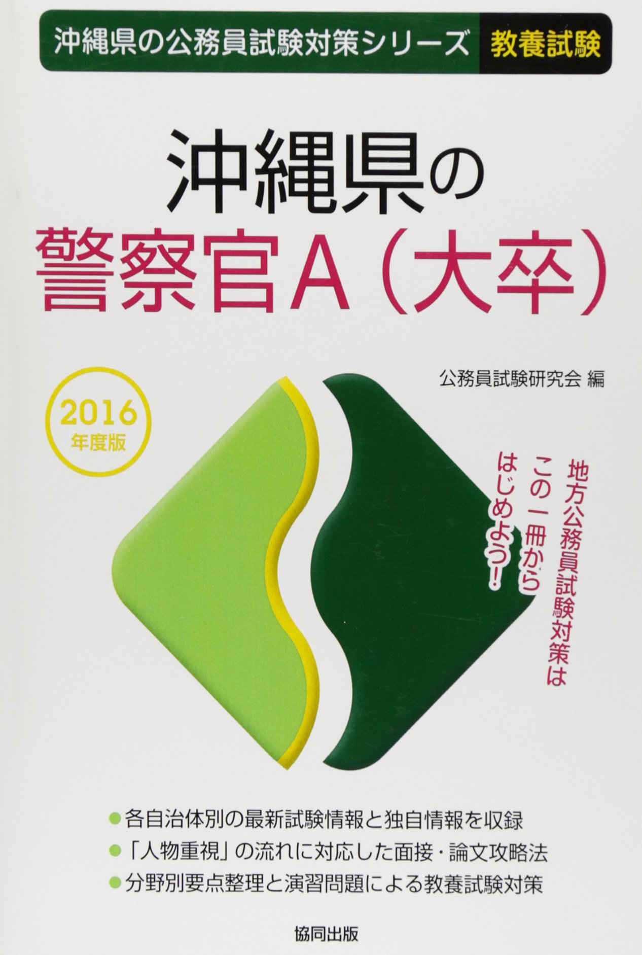 Download Okinawaken no keisatsukan ē daisotsu : kōmuin shiken 2016 pdf epub