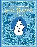 ムーミン谷のすべて: ムーミントロールとトーベ・ヤンソン (児童書)