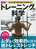最新!トレーニングの科学 (洋泉社MOOK)