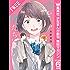 集英社 少女まんが新刊 無料マガジン 2018年6月号