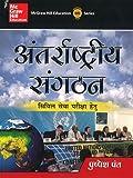 Antharashtriya Sangatan