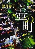 壺の町 (光文社文庫)