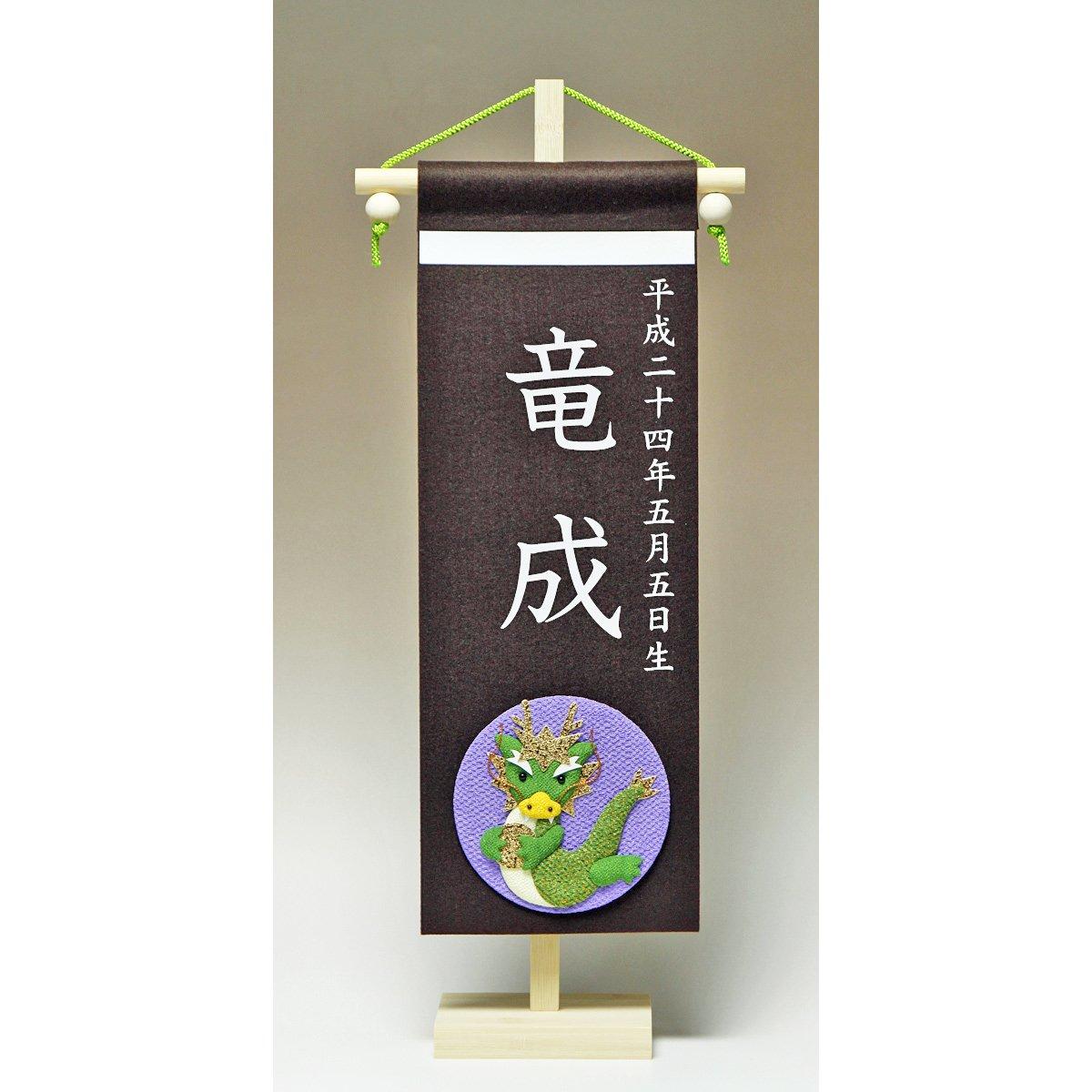 名前旗-昇龍宝珠-白プリント B00B6XLVD0