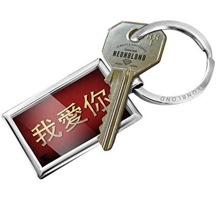 Amazon Keychain I Love You Chinese Characters Letter In Red