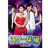 [DVD]スターな彼 ノーカット版DVD-BOX I