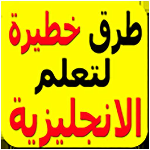 ta3lim english arabic