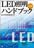 LED照明ハンドブック(改訂版)