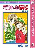 ミントな僕ら 4 (りぼんマスコットコミックスDIGITAL)