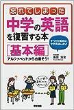 忘れてしまった中学の英語を復習する本 基本編―アルファベットから出直そう!