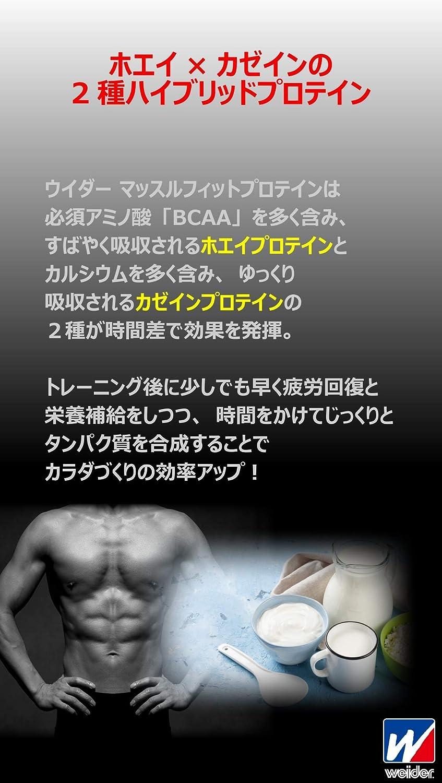 【アマゾン限定】ウイダー マッスルフィットプロテイン ココア味 920g (約46回分) ホエイ・カゼイン 2種混合ハイブリッドプロテイン プロテインサプリ