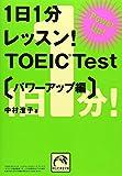 1日1分レッスン! TOEIC Test パワーアップ編 (祥伝社黄金文庫)