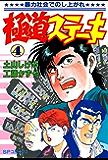 極道ステーキ 4巻