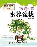 家庭园艺(第2辑)·家庭养花:水养盆栽