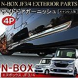 【新型NBOX専用パーツ】 新型 N-BOX NBOX カスタム JF3 JF4 サイドドア ガーニッシュ メッキモール プロテクター 外装 ドレスアップ アクセサリー カスタム パーツ 4P ステンレス シルバー