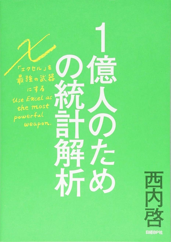 引数崖醜い日本国勢図会〈2019/20年版〉