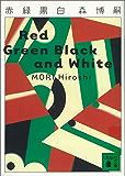 赤緑黒白 Red Green Black and White Vシリーズ (講談社文庫)