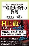伝説の特捜検事が語る-平成重大事件の深層 (中公新書ラクレ (674))