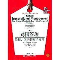 高等院校双语教学适用教材·工商管理:跨国管理:教程、案例和阅读材料(第5版)