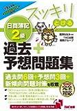 スッキリとける 日商簿記2級 過去+予想問題集 2019年度 (スッキリわかるシリーズ)