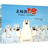 童立方·国际大奖绘本:北极熊拯救家园