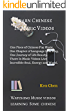Learn Chinese In Music Videos (Listen to some Chinese music, Learning some Chinese Book 1) (English Edition)