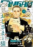 デジタル版月刊少年ガンガン 2019年8月号 [雑誌]