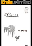KanKanPress ほんのひとさじ vol.3