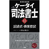 ケータイ司法書士VI 第3版: 記述式・商業登記