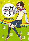 ゼッタイドンカン (楽園コミックス)