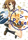 パンでPeace! (1) (MFC キューンシリーズ)