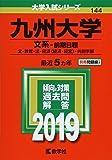 九州大学(文系−前期日程) (2019年版大学入試シリーズ)