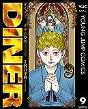 DINER ダイナー 9 (ヤングジャンプコミックスDIGITAL)