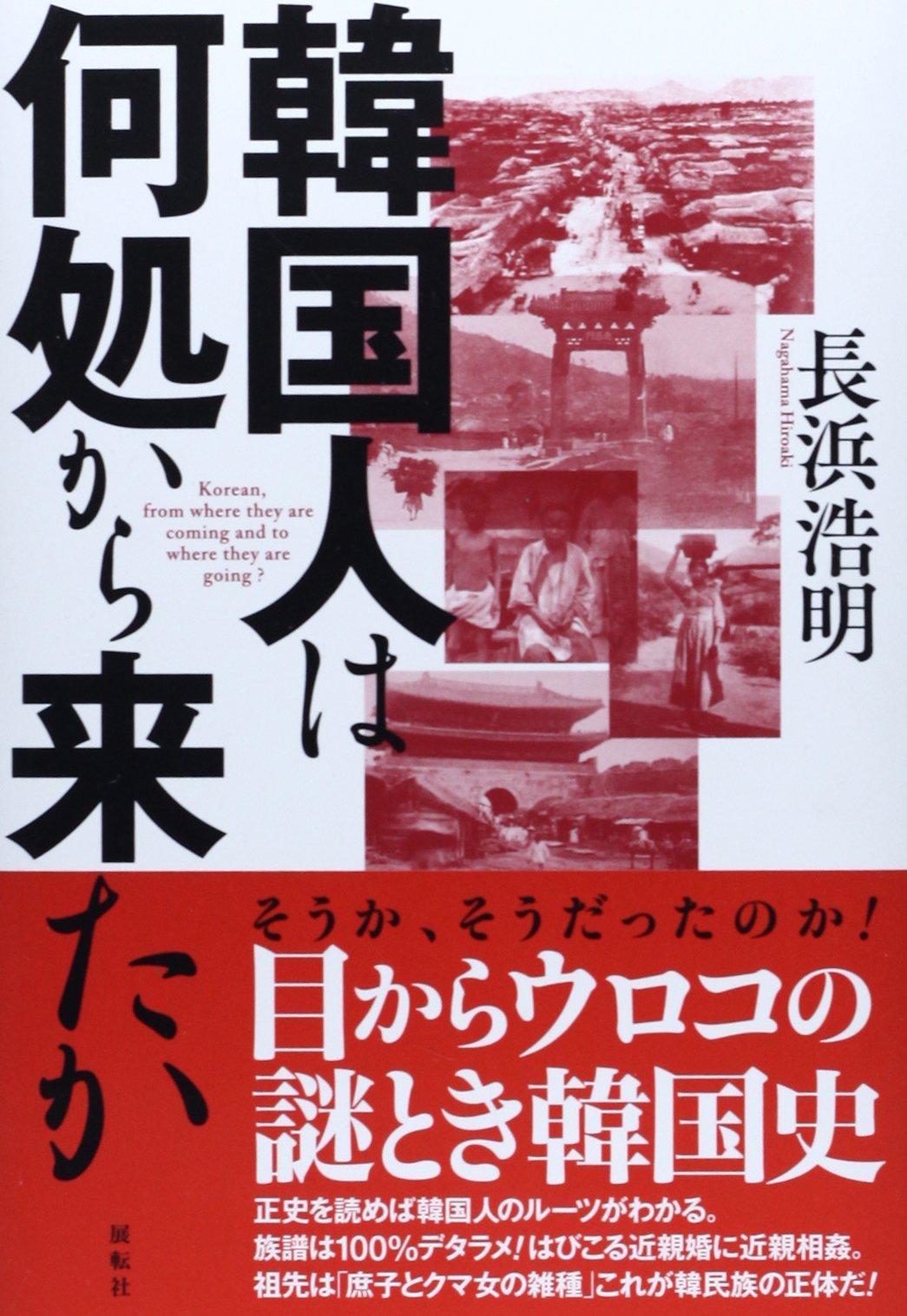 Read Online Kankokujin wa doko kara kitaka pdf