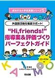 """外国語活動を徹底サポート!""""Hi,friends!""""指導案&評価づくりパーフェクトガイド CD-ROM付 (成功する小学校英語シリーズ)"""