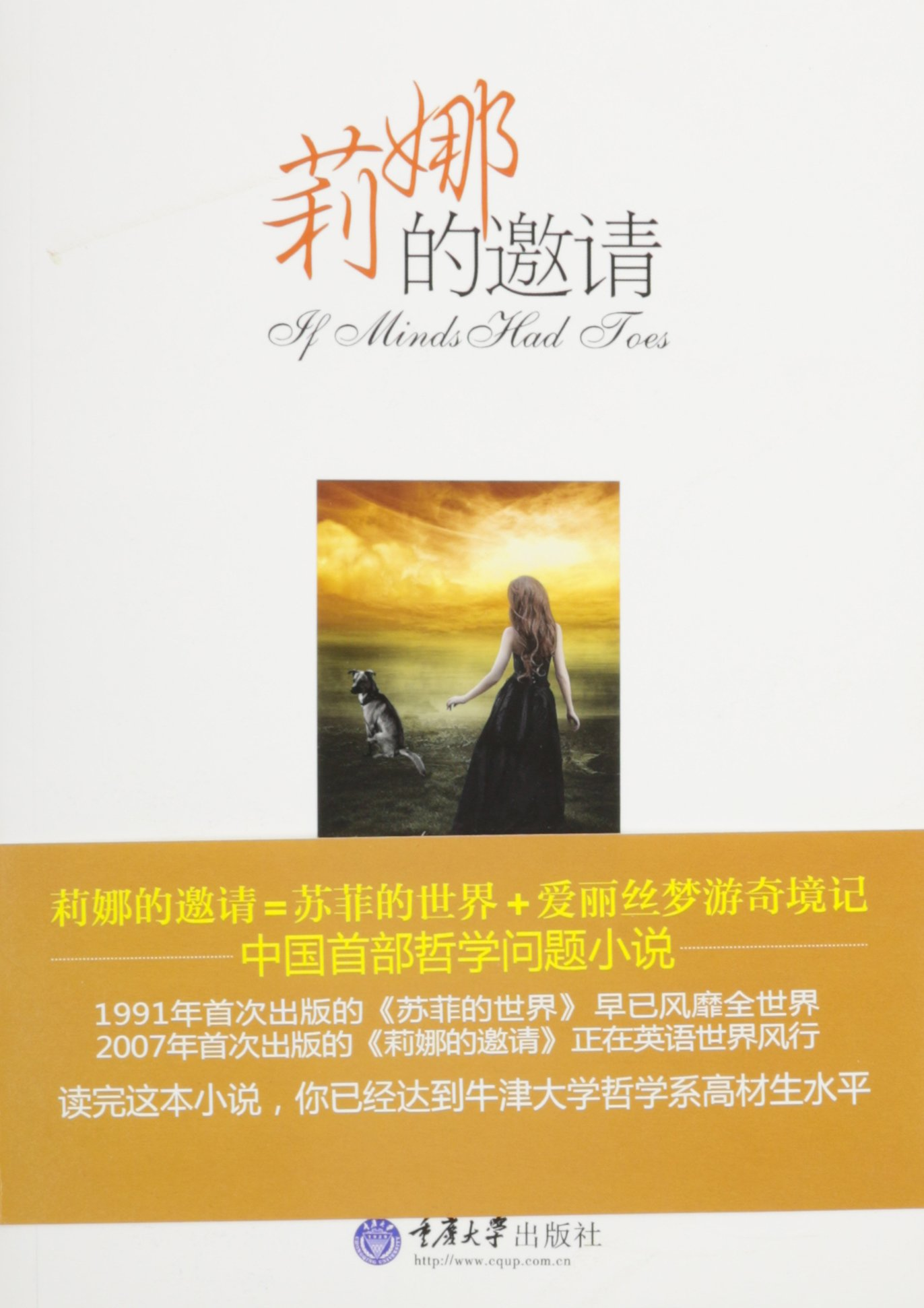 Download If Mind had Toes (Chinese Edition) ebook