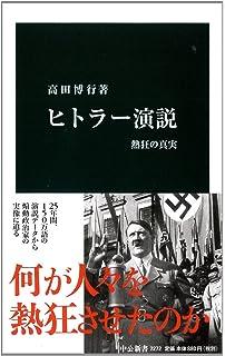 ナチスの言語