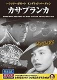 カサブランカ ハンフリー・ボガート イングリッド・バーグマン CID-5003 [DVD]